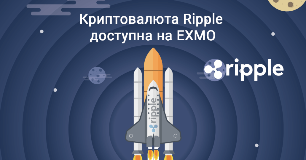 Ripple EXMO
