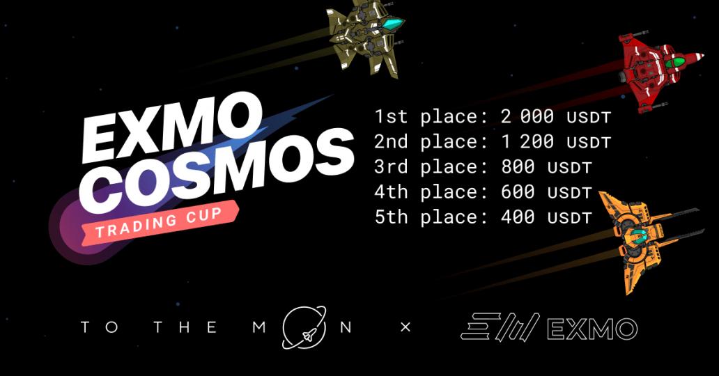 exmo cosmos contest banner