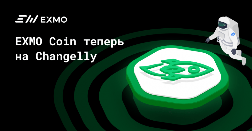 exmo_changelly