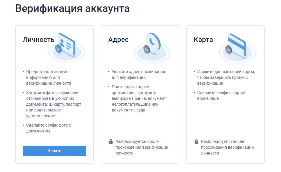 verification_ru_tutorial