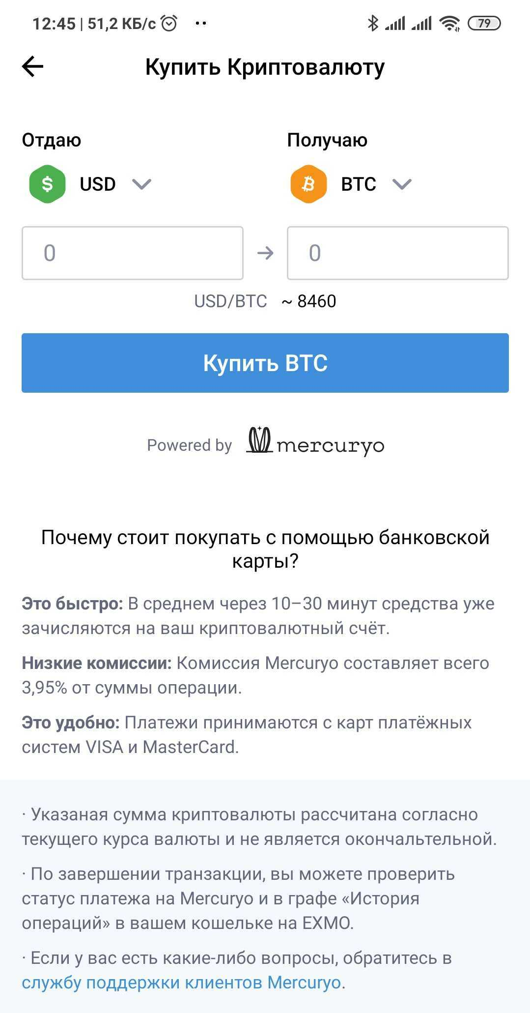 ATTACHMENT DETAILS Криптовалюта-на-смартфоне