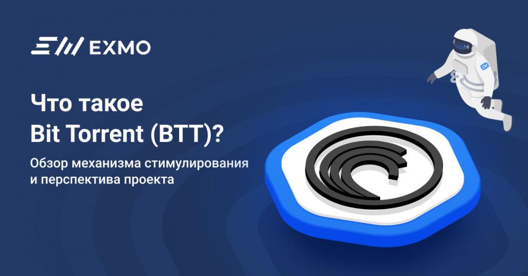 Чтот такое Bittorrent Token BTT
