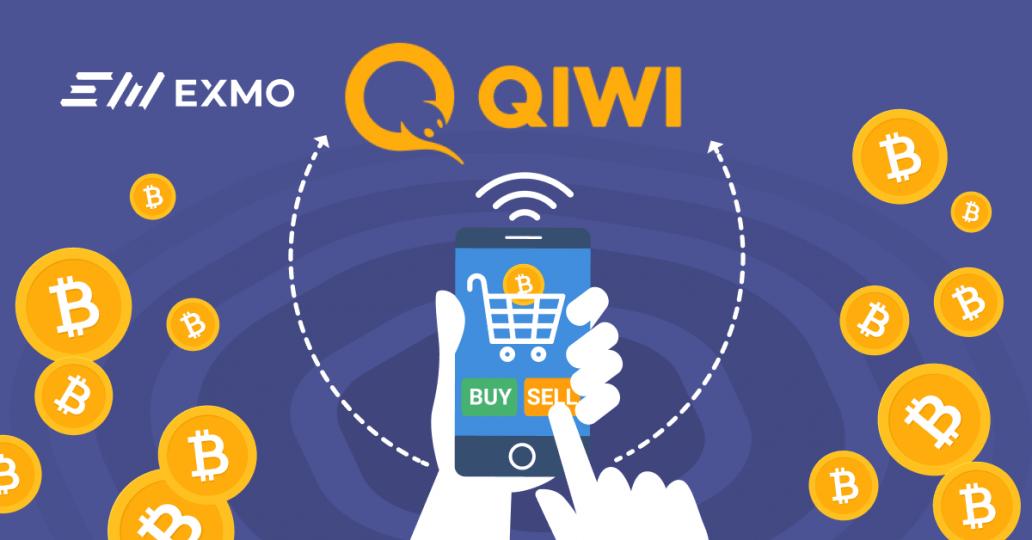 Как купить Биткоин с помощью QIWI кошелька