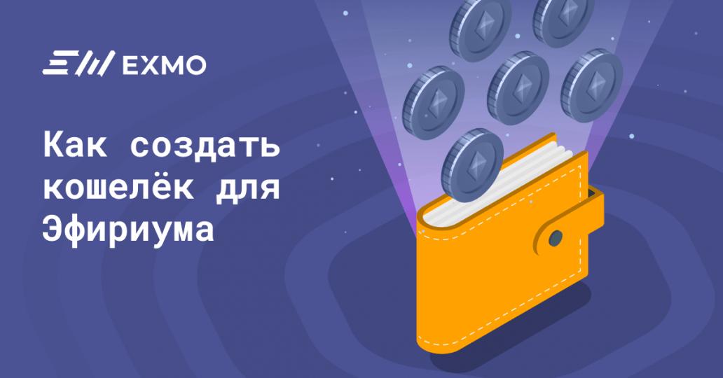 Как создать кошелек для Эфириума