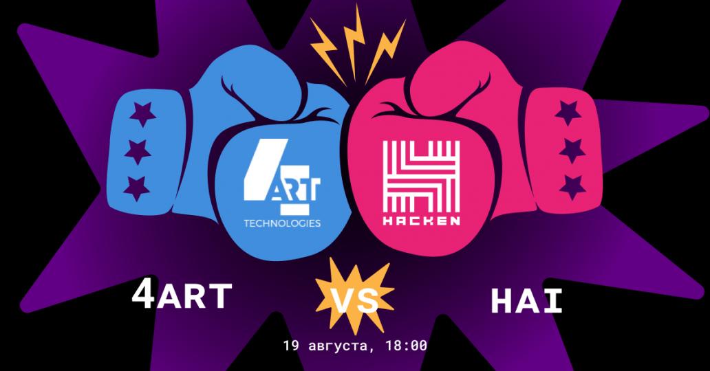 Баттл 4ART vs. HAI: Все серьезно!