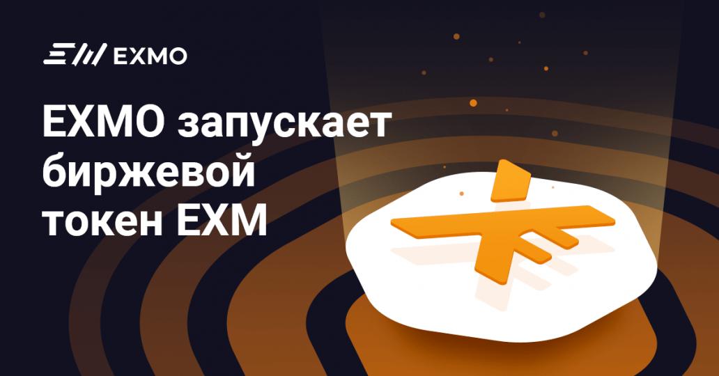 EXMO_token