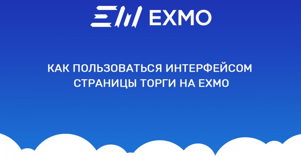 EXMO пользовательский интерфейс
