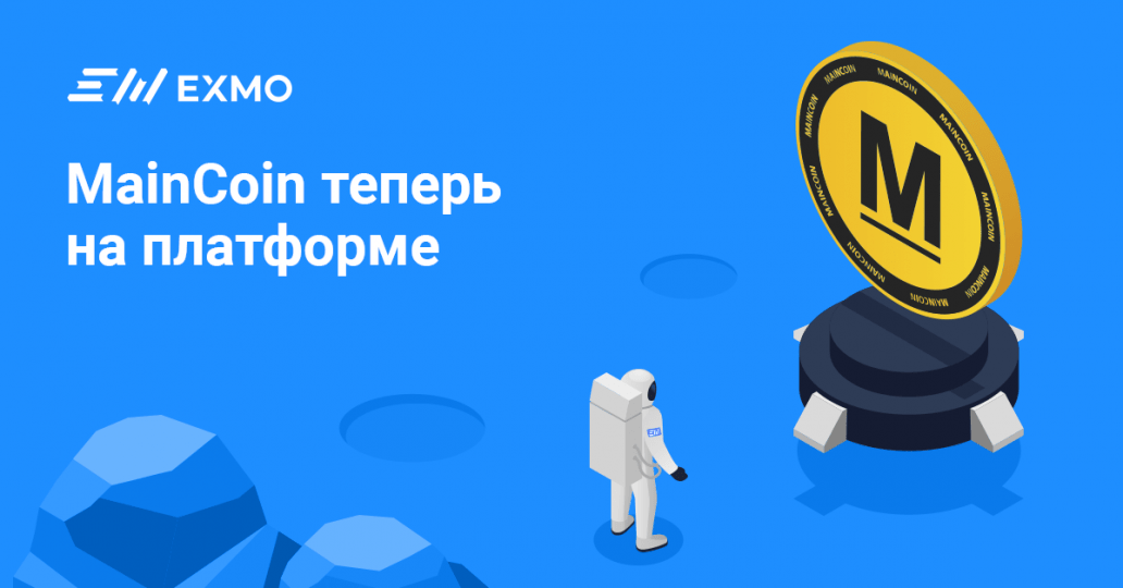 MainСoin is Available on EXMO