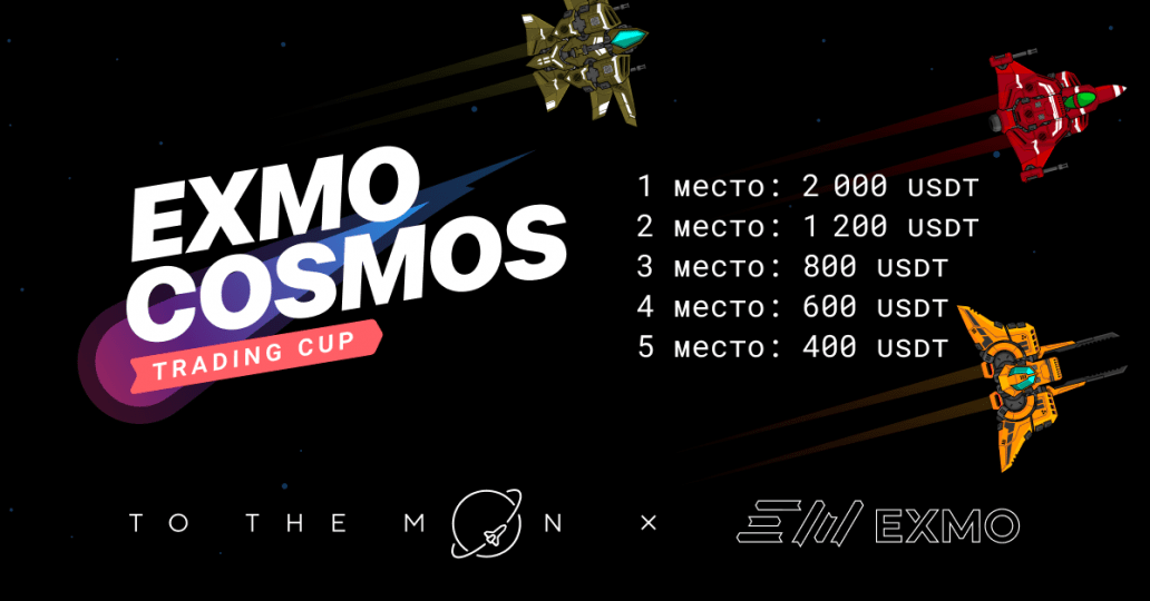 cosmos банер