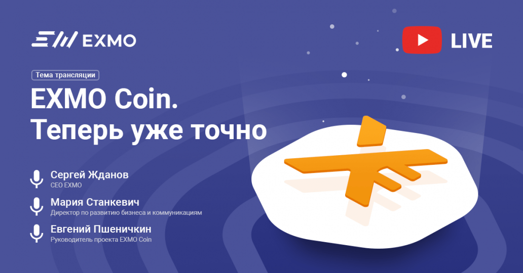 exmo_coin_broadcast