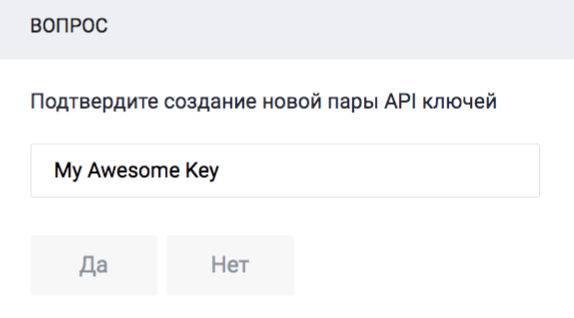 Пара Ключей АПИ