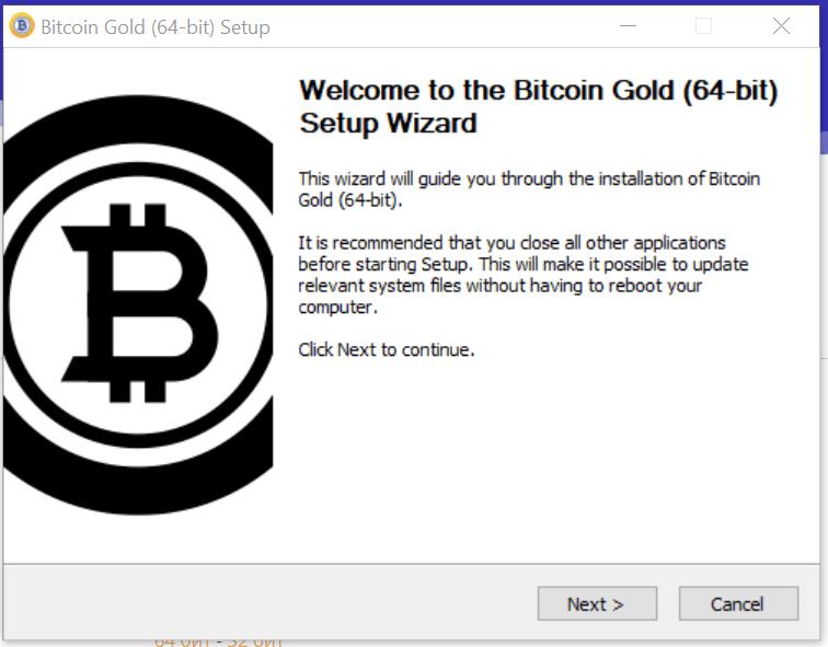 Установить кошелек Bitcoin Gold BTG