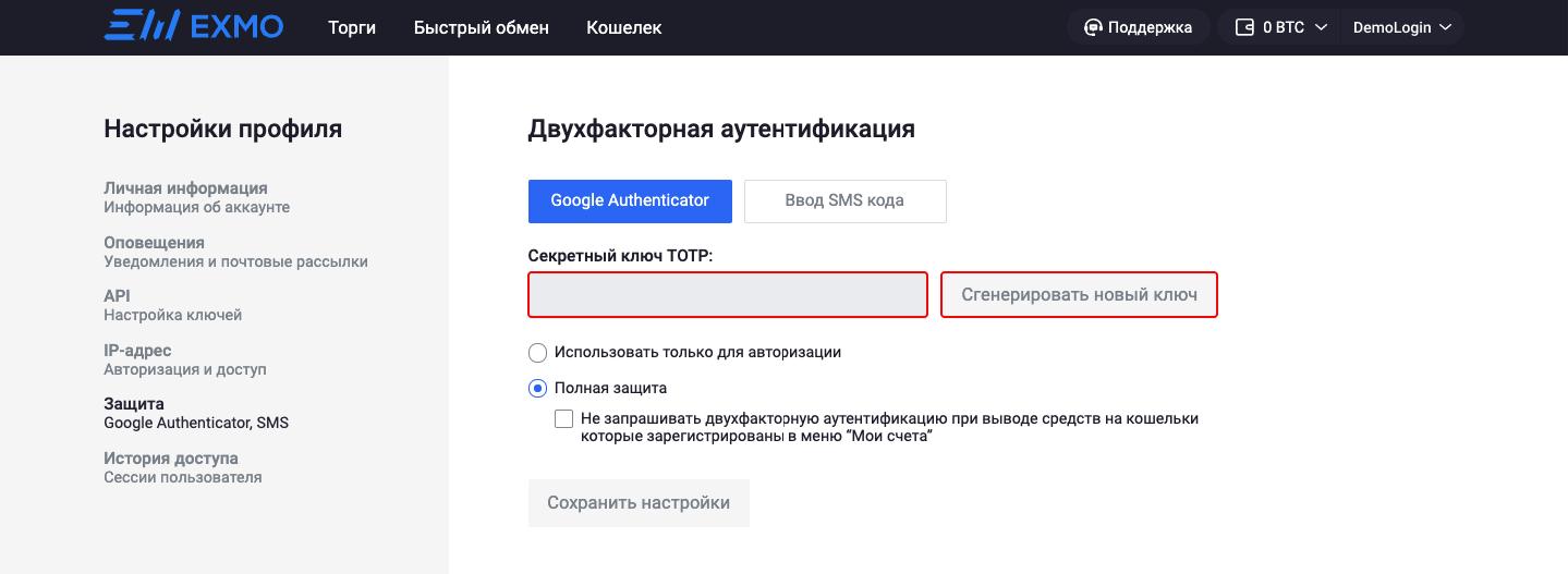 Инструкция 2FA Google