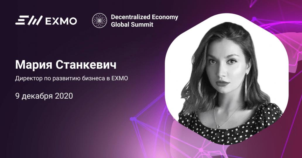 EXMO примет участие в саммите Decentralized Economy Global