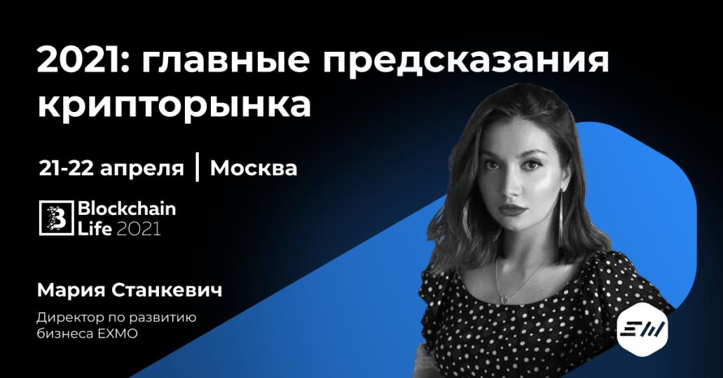 Конференция Blockchain Life 2021