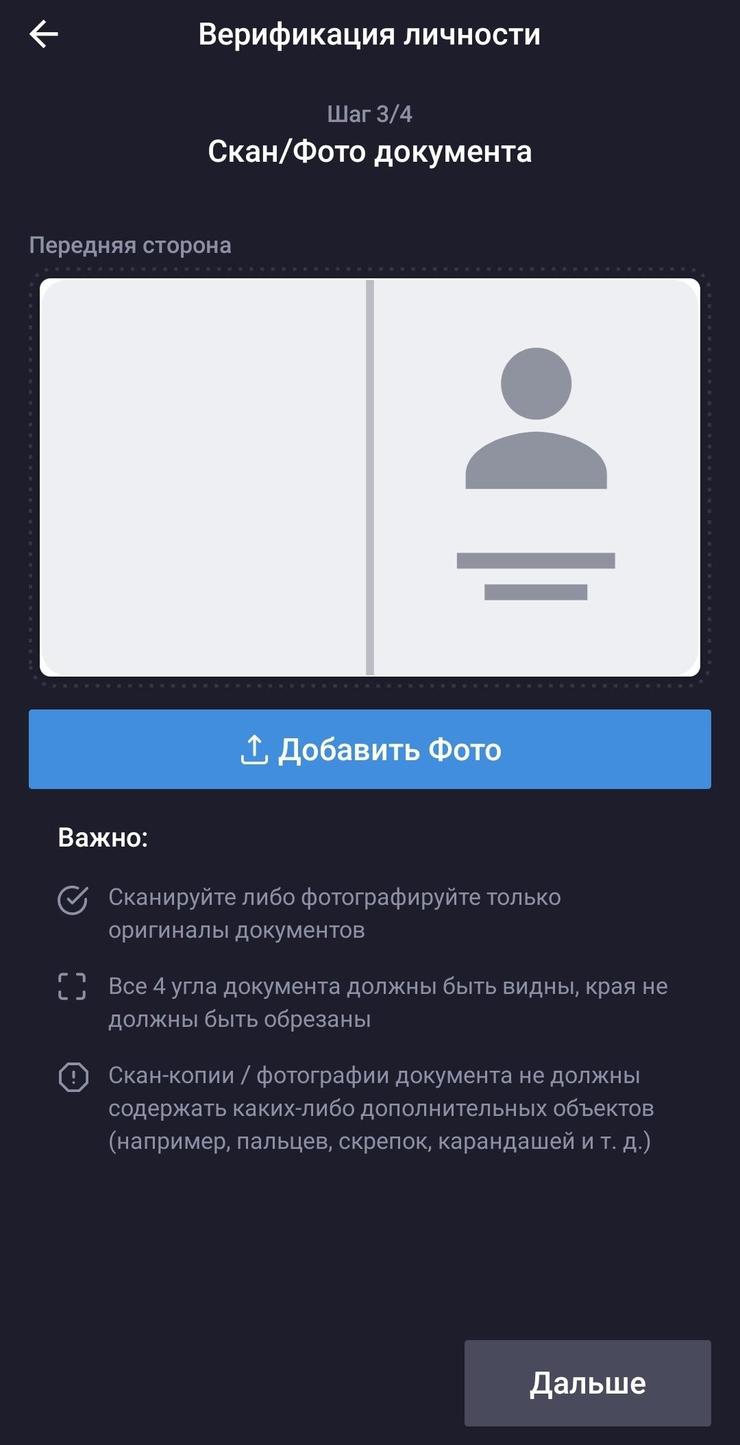 Верификация личности шаг 3